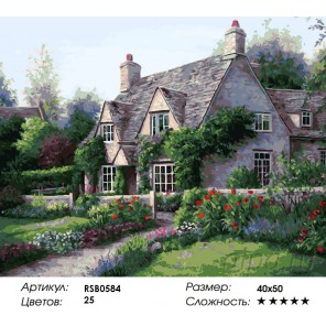 Количество цветов и сложность Гостеприимный дом в Галлейн Раскраска картина по номерам акриловыми красками на холсте