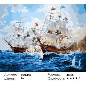 Количество цветов  и сложность Морское сражение Раскраска картина по номерам акриловыми красками на холсте