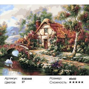Количество цветов и сложность Домик в Баварии Раскраска картина по номерам акриловыми красками на холсте