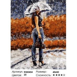 Прогулка под зонтом Раскраска картина по номерам на холсте