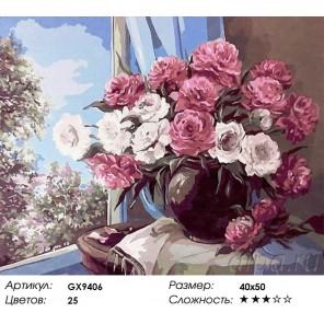 Количество цветов и сложность Ваза с пионами у окна Раскраска картина по номерам акриловыми красками на холсте