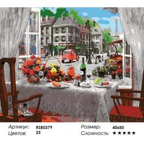Бизнес ланч в Париже Раскраска картина по номерам на холсте