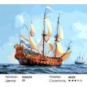 Одиссея Раскраска картина по номерам акриловыми красками на холсте
