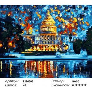 Количество цветов и сложность Капитолий Раскраска картина по номерам акриловыми красками на холсте
