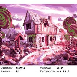 Количество цветов и сложность Карамельный Домик Раскраска картина по номерам акриловыми красками на холсте