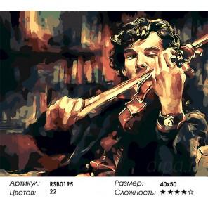 Количество цветов и сложность Шерлок Холмс со скрипкой Раскраска картина по номерам акриловыми красками на холсте
