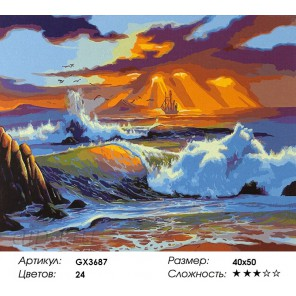 Количество цветов и сложность За золотым руном Раскраска картина по номерам акриловыми красками на холсте