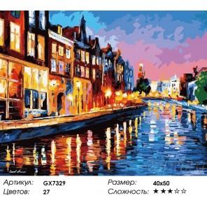 Каналы Амстердама Раскраска картина по номерам акриловыми красками на холсте