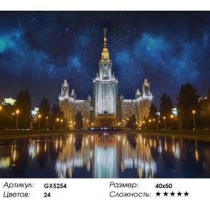 Московский университет ночью Раскраска картина по номерам акриловыми красками на холсте Molly