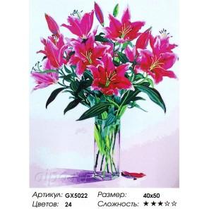 Карминовые лилии Раскраска картина по номерам акриловыми красками на холсте