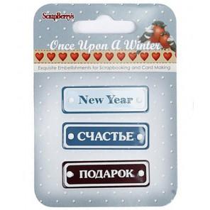 Однажды Зимой Набор декоративных брадсов Scrapberrys