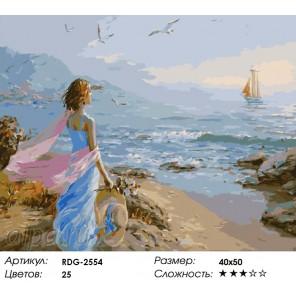 Романтичная Ассоль Раскраска картина по номерам акриловыми красками на холсте