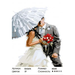 Свадебный поцелуй (художник Ричард Макнейл) Раскраска картина по номерам акриловыми красками на холсте
