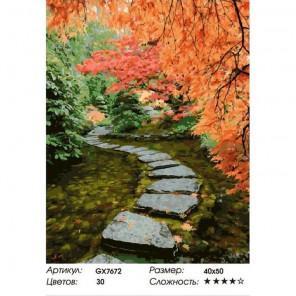 Дорожка из камней Раскраска картина по номерам акриловыми красками на холсте