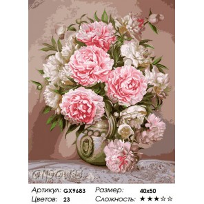 Пионы для герцогини Раскраска картина по номерам акриловыми красками на холсте