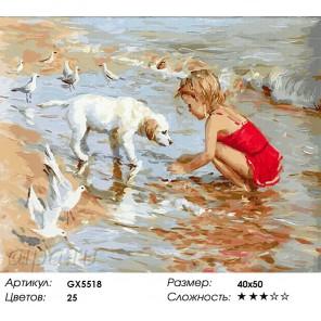 С другом на море Раскраска картина по номерам акриловыми красками на холсте