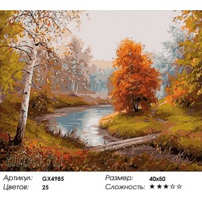 Осенняя тишина Раскраска картина по номерам на холсте