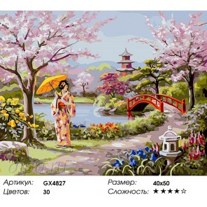 Количество цветов и сложность Прогулка в Японском парке Раскраска картина по номерам акриловыми красками на холсте