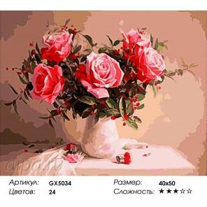 Количество цветов и сложность Розы и ягодки Раскраска картина по номерам акриловыми красками на холсте