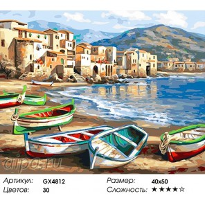 Количество цветов и сложность Лодки на берегу Раскраска картина по номерам акриловыми красками на холсте