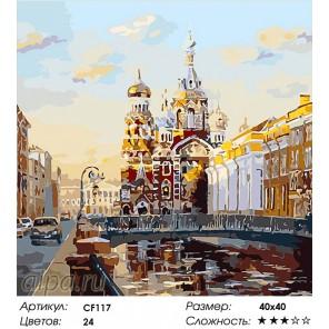 Очарование Петербурга Раскраска по номерам на холсте Color Kit