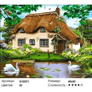 Домик у пруда Раскраска картина по номерам акриловыми красками на холсте