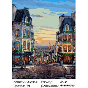 Монмартр Раскраска картина по номерам акриловыми красками на холсте