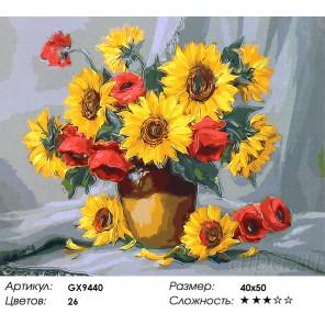 Подсолнухи и маки (художник Анка Булгару) Раскраска картина по номерам на холсте
