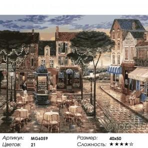 Парижское кафе Раскраска картина по номерам на холсте Menglei