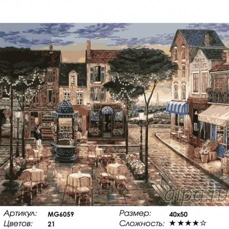 Сложность и количество цветов Парижское кафе Раскраска картина по номерам акриловыми красками на холсте Menglei MG6059