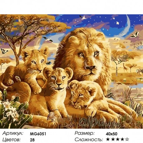Количество цветов и сложность Прайд на закате Раскраска картина по номерам акриловыми красками на холсте Menglei MG6051