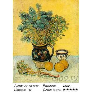 Майолика с полевыми цветами (репродукция Ван Гога) Раскраска картина по номерам акриловыми красками на холсте Molly GX3707