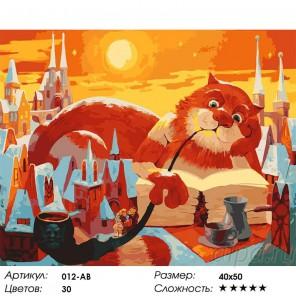 Количество цветов и сложность Вечерняя сказка Раскраска картина по номерам акриловыми красками на холсте Белоснежка