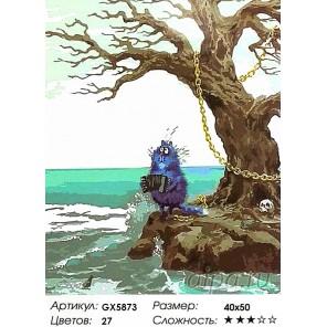 Количество цветов и сложность У Лукоморья Раскраска картина по номерам акриловыми красками на холсте