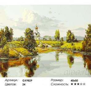 Количество цветов и сложность Русь Раскраска картина по номерам акриловыми красками на холсте