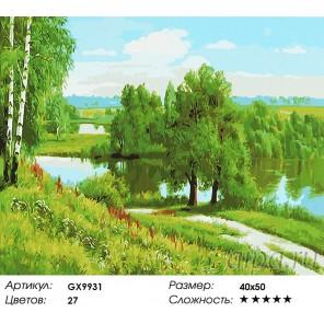 На крутом берегу Раскраска картина по номерам на холсте