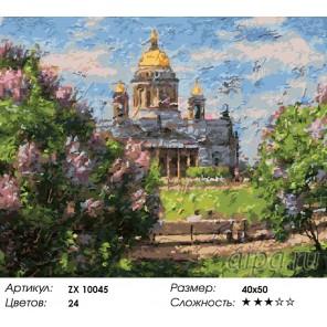 Количество цветов и сложность С видом на храм Раскраска картина по номерам акриловыми красками на холсте
