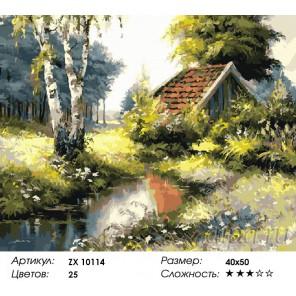 Укромное местечко Раскраска картина по номерам на холсте