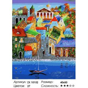 Нарисованный город Раскраска картина по номерам на холсте