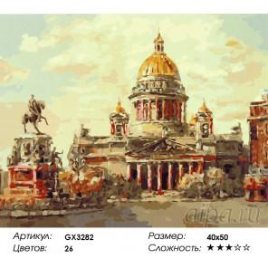 Количество цветов и сложность Великолепие Санкт-Петербурга Раскраска картина по номерам акриловыми красками на холсте