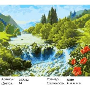 Водопад в долине Раскраска картина по номерам на холсте