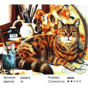 Количество цветов и сложность Кот и краски Раскраска картина по номерам акриловыми красками на холсте