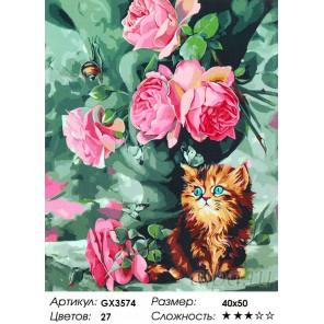 Цветы и котенок Раскраска картина по номерам на холсте