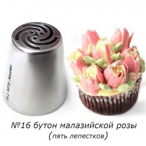 Бутон малазийской розы №16 Насадка кондитерская Tulip Nozzles
