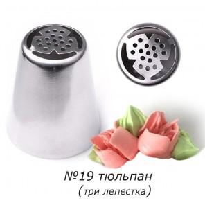 Тюльпан три лепестка №19 Насадка кондитерская Tulip Nozzles