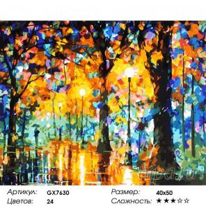 Количество цветов и сложность Осенняя аллея Раскраска картина по номерам акриловыми красками на холсте