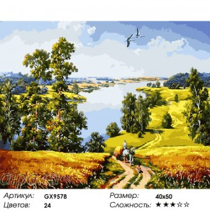 Деревенская дорога Раскраска картина по номерам на холсте