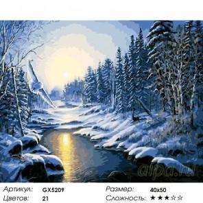 Снежные берега Раскраска картина по номерам акриловыми красками на холст