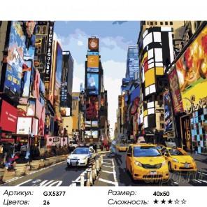 Шум большого города Раскраска картина по номерам на холст