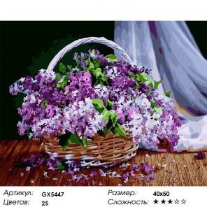 Количество цветов и сложность Сирень в корзине Раскраска картина по номерам акриловыми красками на холст